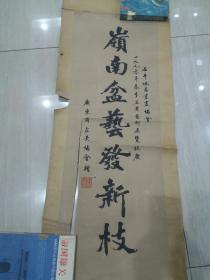 岭南盆艺,广东省盆景协会(纸质够脆,有裂)