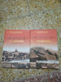 中国工农红军长征全史   (二, 三)