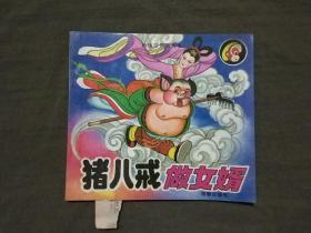 孙悟空系列丛书:《 猪八戒做女婿》1994年第一版(每页已检查核对不缺页)