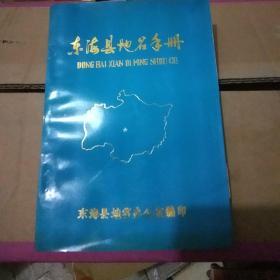 东海县地名手册