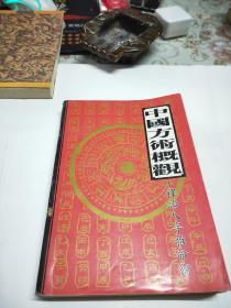 中国方术概观:释论八字推命术