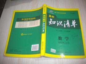 高中数学知识清单(第2次修订)