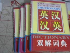 英汉汉英双解词典   1234【全四卷】