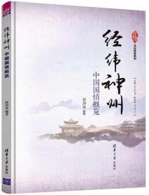 經緯神州:中國國情概覽/中國風文化讀本系列