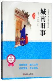 城南旧事:名师导读版