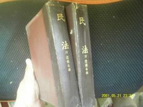 民法2债权各论 1937年日文版
