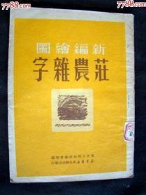 新编绘图(庄农杂字)解放区,新华书店,1950年