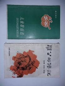 《儿童歌谣选》《关公的传说》【合售、参阅详细描述】.