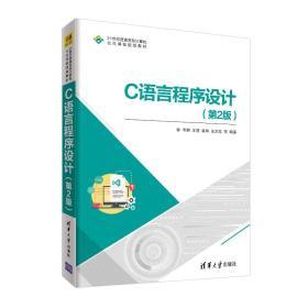 C语言程序设计(第2版)(21世纪普通高校计算机公共课程规划教材)