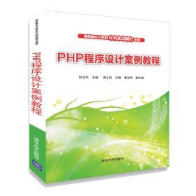 PHP程序设计案例教程