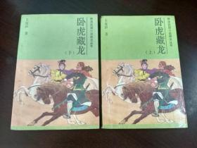 老武侠小说  王度庐 卧虎藏龙 全二册