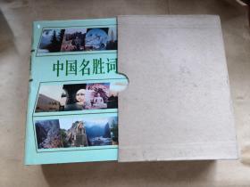 中国名胜词典 (精装有护封) 带外盒