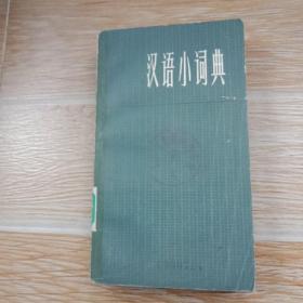 汉语小词典  上海辞书出版社 1979年1版 1980年福建1印