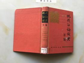 现代汉语词典.补编(精装)
