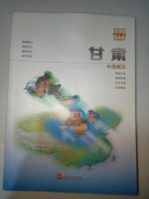 中国概况:甘肃 【全新】
