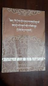 《藏文文法根本颂色多氏大疏附表解》【藏文版】(16开平装 厚册297页)八五品