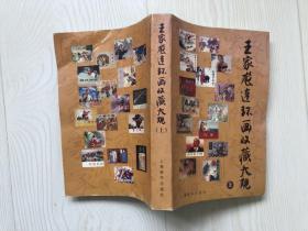 王家龙连环画收藏大观(下)【请注意看详细描述】
