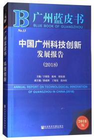 广州蓝皮书——中国广州科技创新发展报告(2018)