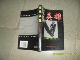短线英雄(86品大32开2000年1版1印3万册289页雄霸股海征战英雄系列一)44340