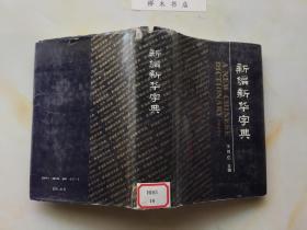新编新华字典(精装)