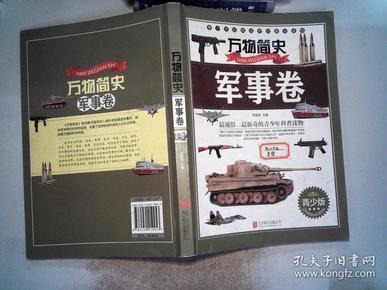 万物简史:军事卷(青少版)