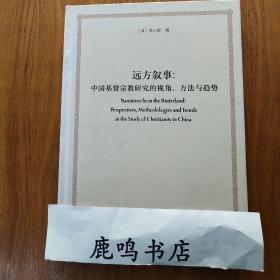 远方叙事:中国基督宗教研究的视角、方法与趋势