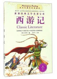 青少年课外经典阅读世界经典文学名著宝库-西游记