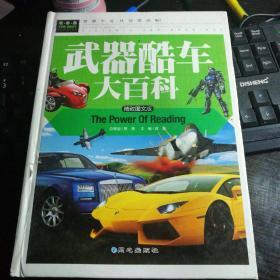 武器酷车大百科(精致图文版)
