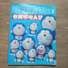 电子游戏软件增刊  收藏哆啦A梦