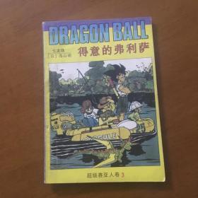 七龙珠:超级赛亚人卷3(得意的弗利萨)