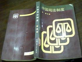 中国 司法制度