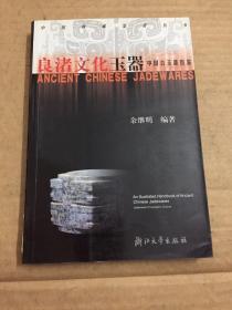 良渚文化玉器:中国古玉器图鉴