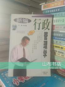 新编行政管理学【一版一印、仅7000册】