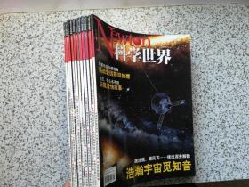 科学世界 2005年第1/2/3/4/5/7/8/9/10/11/12期  11本合售
