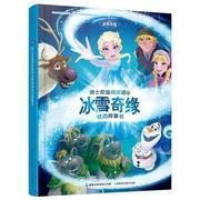 迪士尼值得珍藏的冰雪奇缘枕边故事书