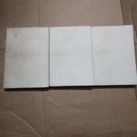 西游记一一(全三册)1972年繁体字竖版安徽一印