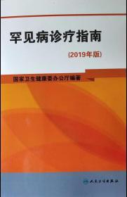罕见病诊疗指南(2019年版 现货 人民卫生出版社