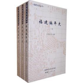 福建编年史(全三册)
