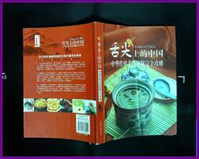 舌尖上的中国-中国传统美食炮制完全攻略