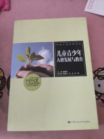 儿童青少年人格发展与教育/中国心理学家文库