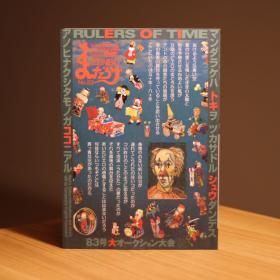 古本天国 ZENBU NO.83 马戏团特辑