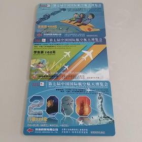 第七届中国国际航空航天博览会(三张套。全新)