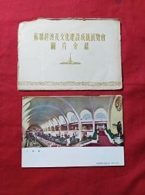 苏联经济及文化建设成就展览会图片介绍(1955年全10张)