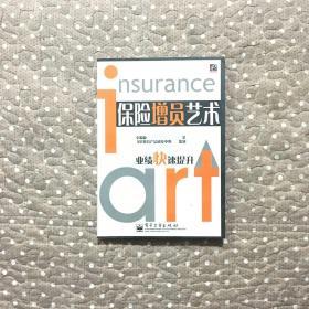 保险增员艺术:业绩快速提升