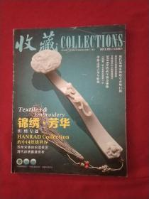 收藏(2012.06·总第239期)
