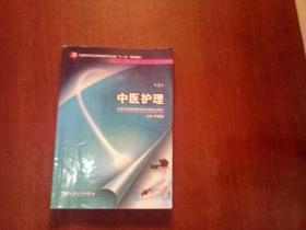 中医护理第2版