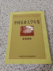 中国农业大学年鉴(2005)