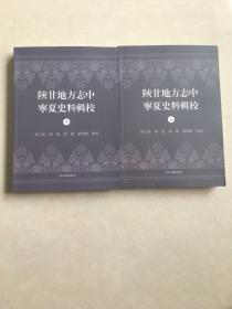 陕甘地方志中宁夏史料辑校16开精装 全二册