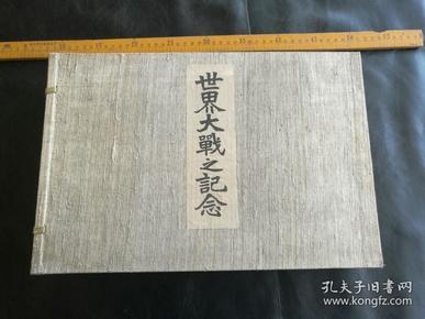 世界大战之纪念 日文原版 大正八年1919出版 带原装书函 约5CM厚册(全网最低)