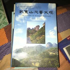 武夷山风景大观